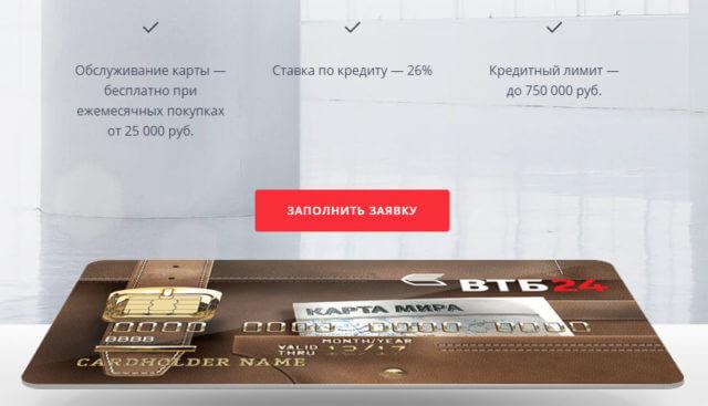 vtb-trevel-vhod-v-lichnyiy-kabinet.jpg