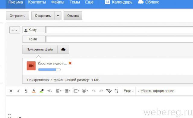 otpr-video-pochta-2-640x390.jpg