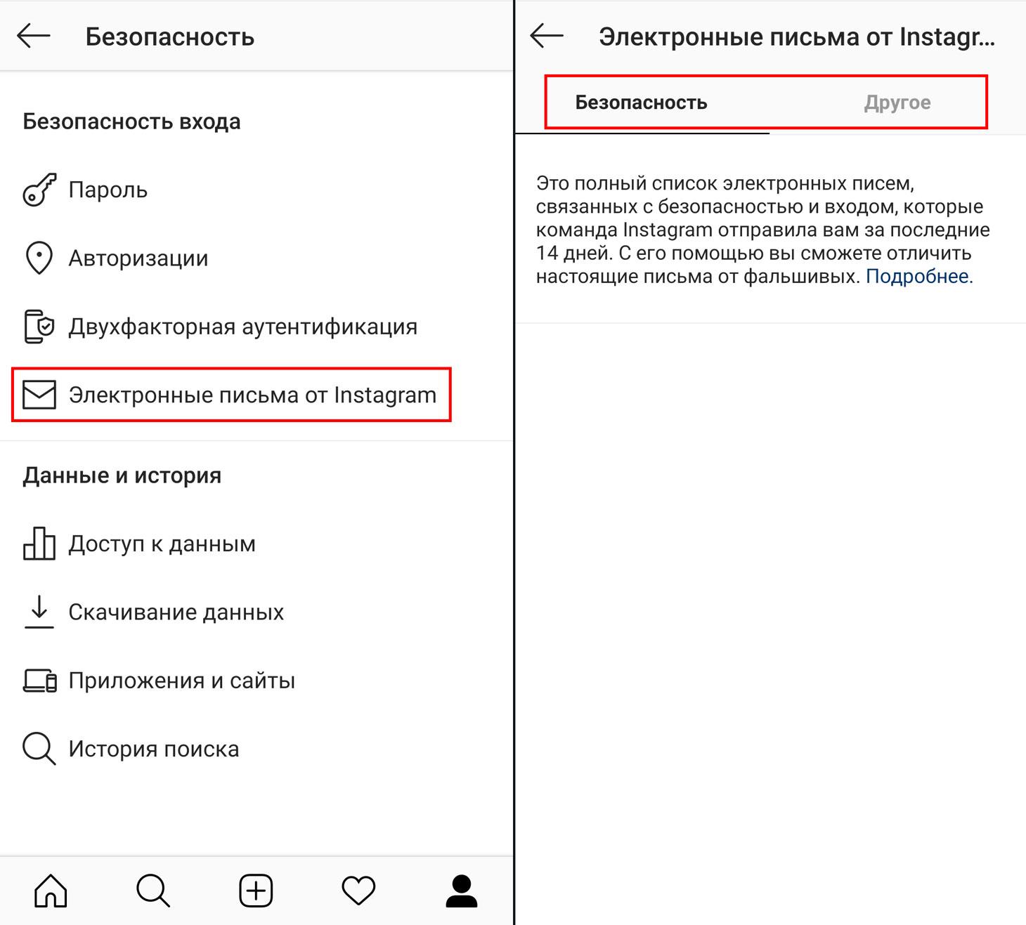 privacy-security-instagram-screen-3.jpg