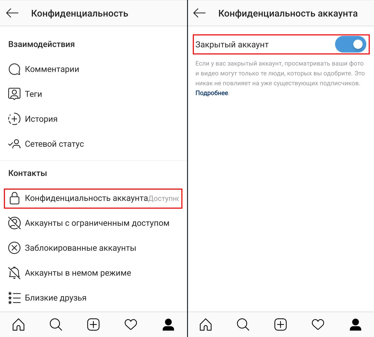 privacy-security-instagram-screen-6.jpg