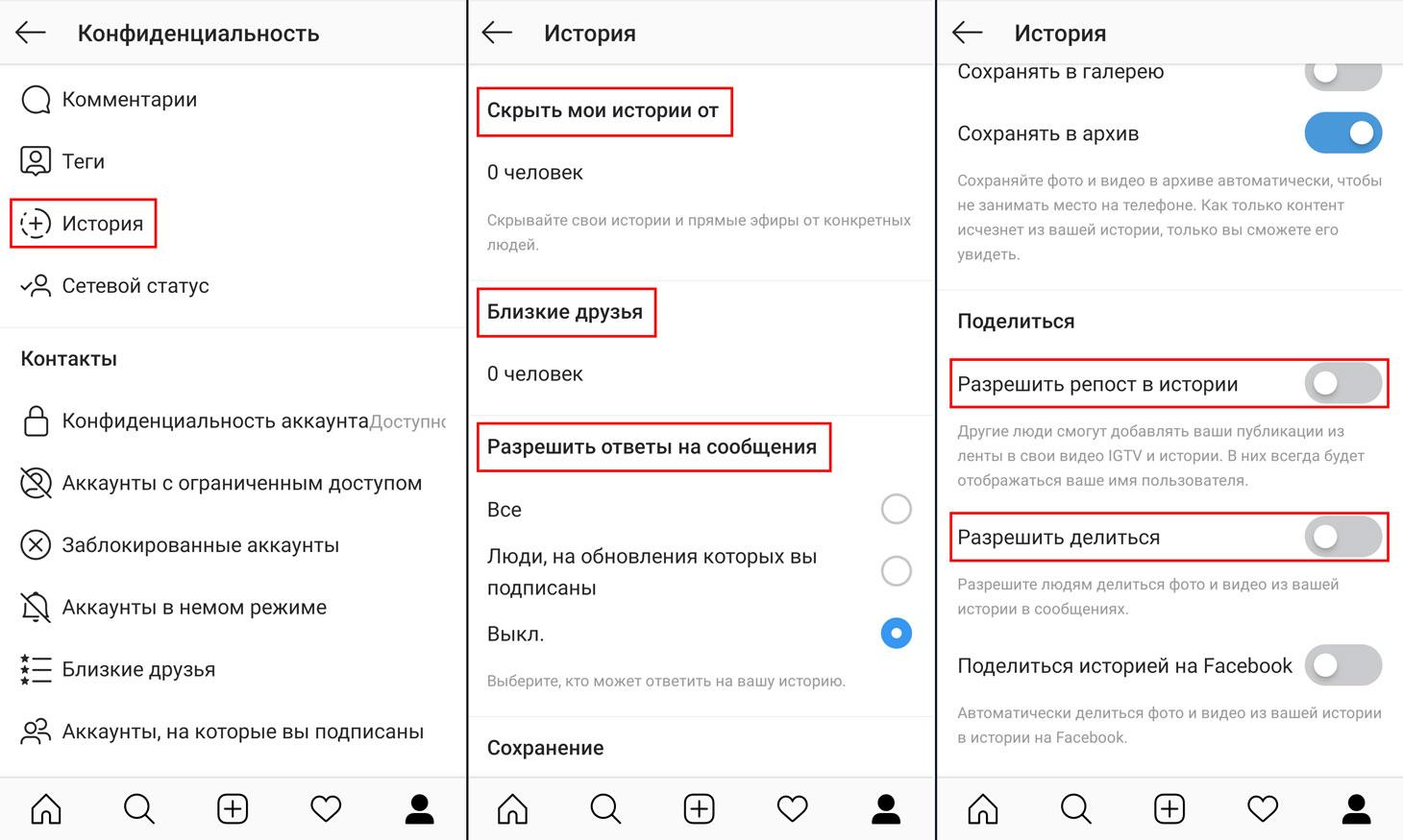privacy-security-instagram-screen-8.jpg