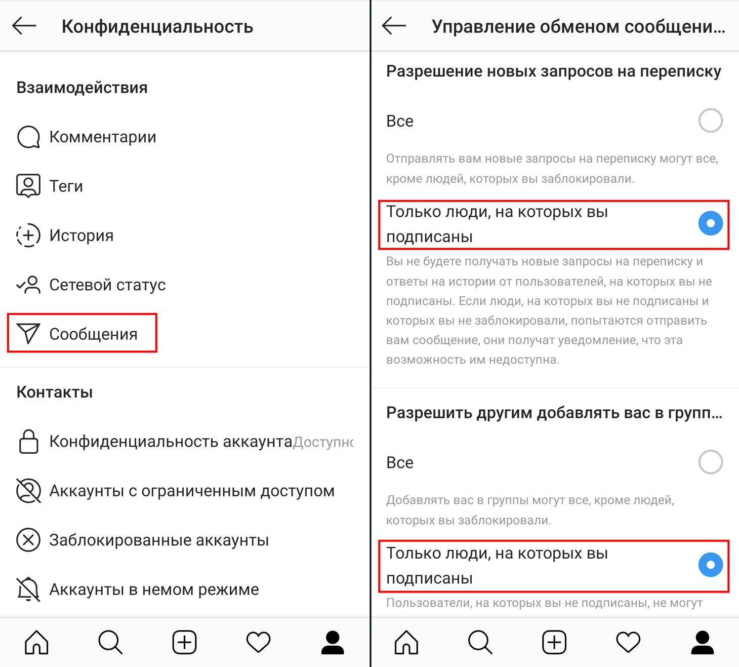 privacy-security-instagram-screen-14-RU.jpg