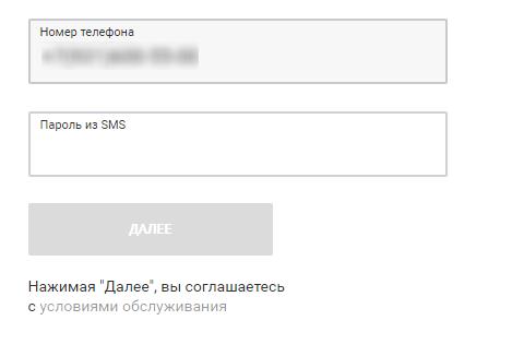 pochtabank-lichniy-kabinet-registraciya1.png