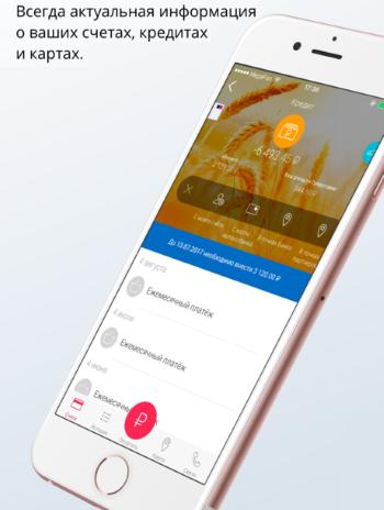 pochtabank-mobilnoe-prilozhenie.png