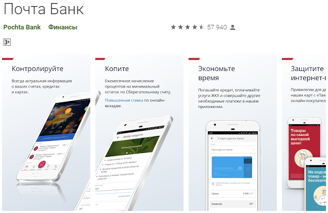 pochtabank-mobilnoe-prilozhenie1-1-1.png