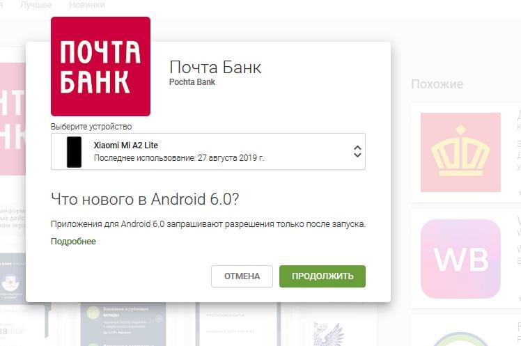 lichnyj-kabinet-pochta-bank%20%286%29.jpeg