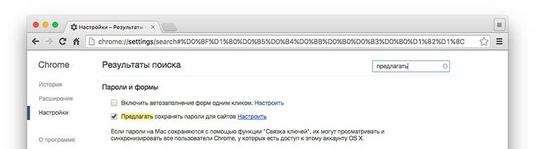 passwords_in_safari_1.jpg
