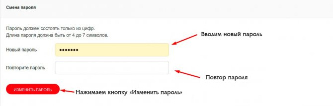smena-parolya-v-lichnom-kabinete-domashnego-interneta.jpg
