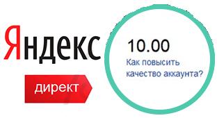 pokazatel-kachestva-akkaunta.png