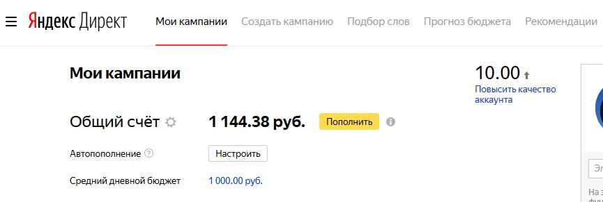 screenshot-direct.yandex.ru-2019.11.27-14_37_51.png