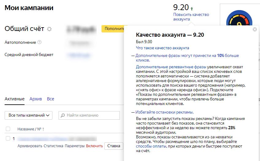 screenshot-direct.yandex.ru-2019-12-17-12-39-36-843.png