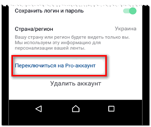 pereklyuchit-na-pro-akkaunt-v-tik-tok.png