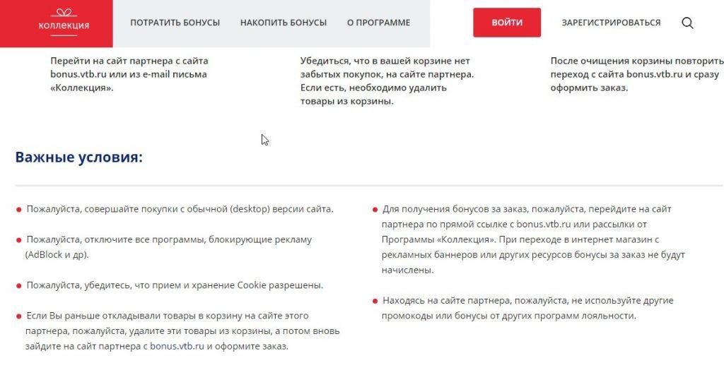 vtb-bonus-kollekciya-lichnyj-kabinet-11-1024x524.jpg