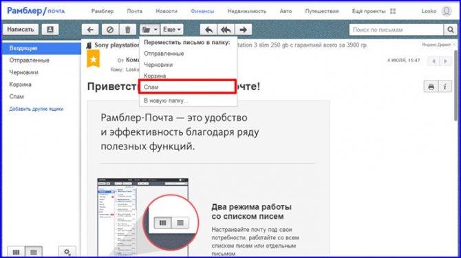 spam-rambler2.jpg
