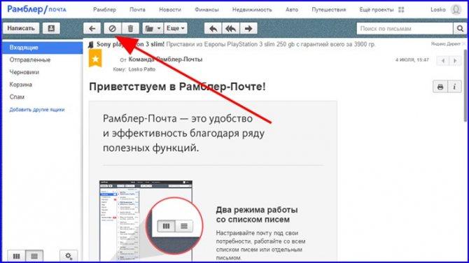 spisok-spammerov2.jpg