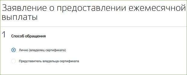 5000-na-rebenka-do-3-let-cherez-gosuslugi-1.png