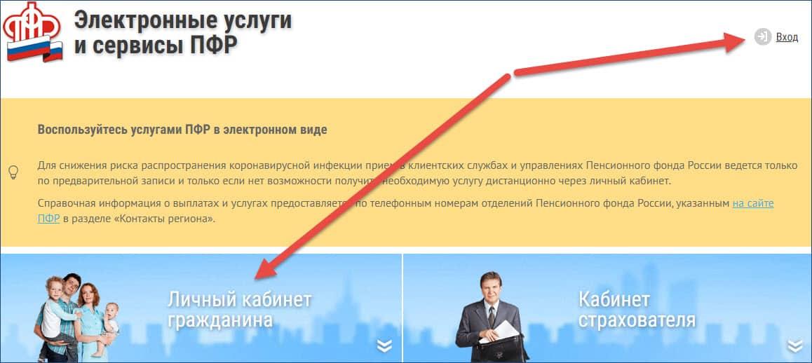 oformlenie-vyplaty-5000-rublei-na-pfr-1.jpg