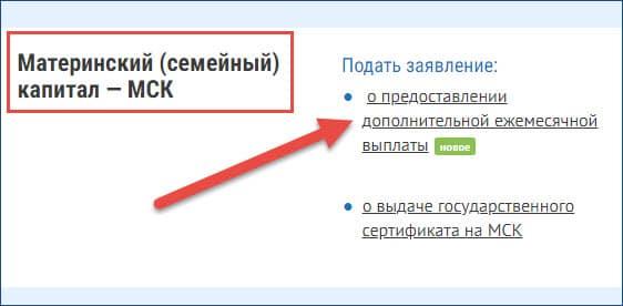 oformlenie-vyplaty-5000-rublei-na-pfr-2.jpg
