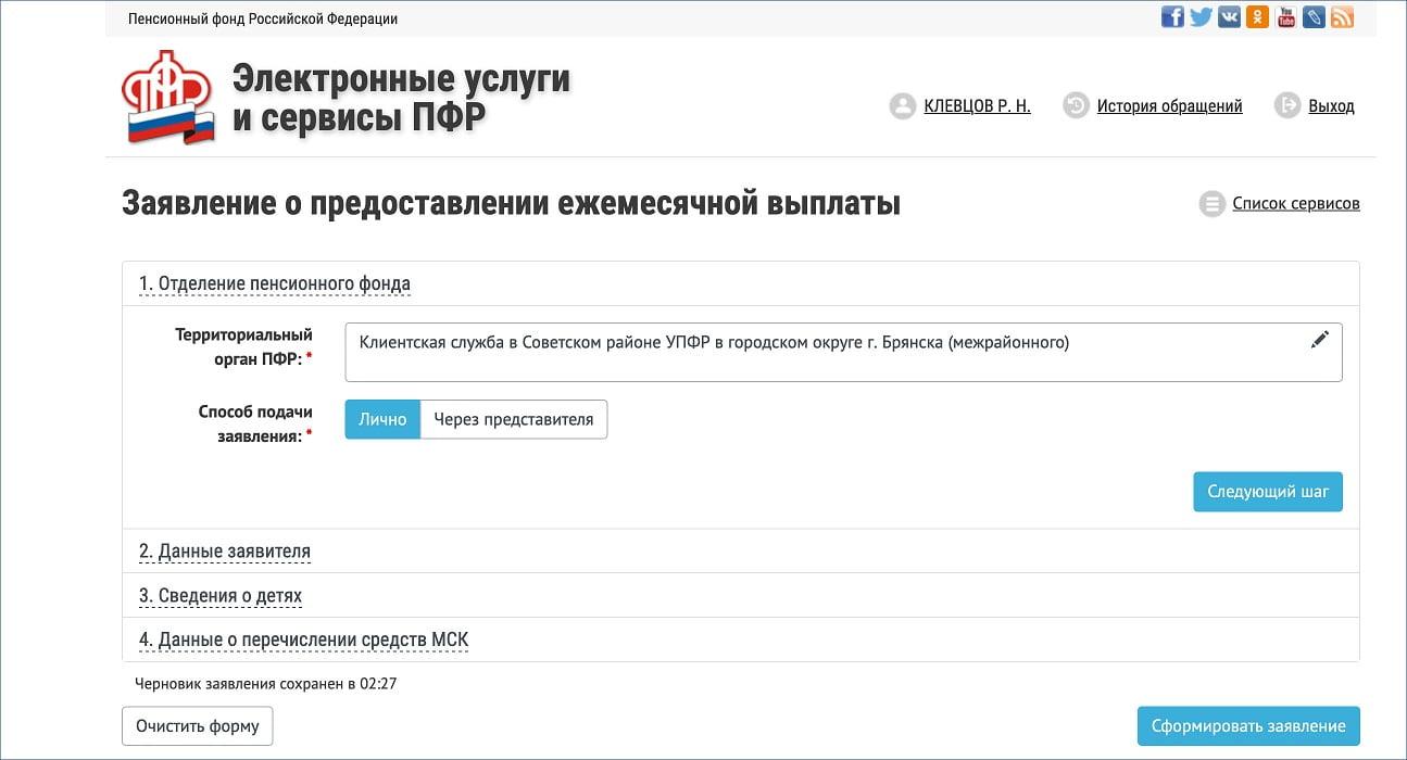oformlenie-vyplaty-5000-rublei-na-pfr-3.jpg