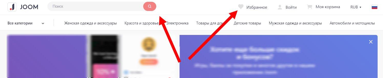 dzhum-internet-magazin-oficialnyj-sajt-na-russkom-2.jpg