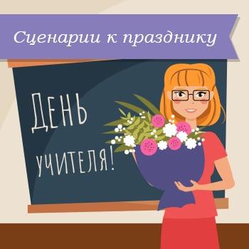 teachersDay.jpg