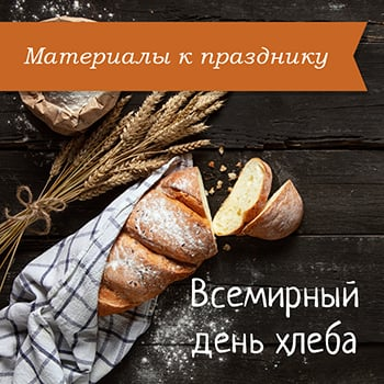breadDay.jpg