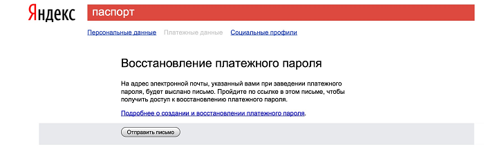 zabyl-platezhnyj-parol-yandeks-dengi-chto-delat-2.png