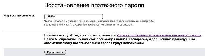 zabyl-platezhnyj-parol-yandeks-dengi-chto-delat-3.png