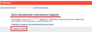 Kak-vosstanovit-koshelek-YAndeks7-300x106.png