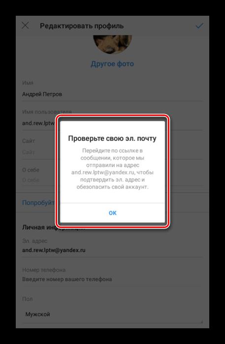 Uspeshnoe-izmenenie-adresa-pochtyi-v-prilozhenii-Instagram.png