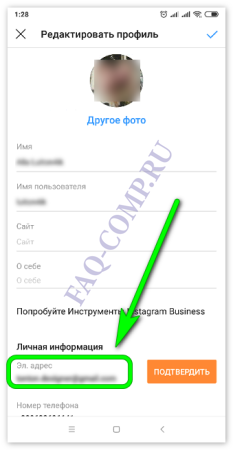 how-to-change-mail-in-instagram-screenshot-04-233x450.png