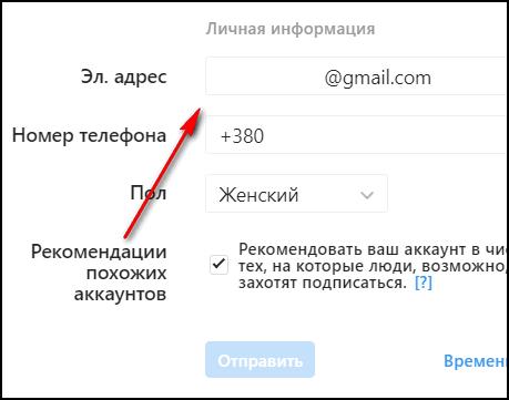lichnaya-informatsiya-elektronnyy-adres-v-instagrame.png