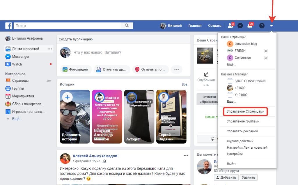 zaregistrirovat-biznes-profil-instagram-1024x636.png