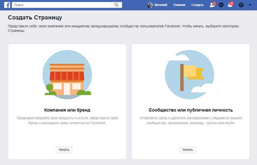 kak-perevesti-profil-instagram-v-biznes-akkaunt-1024x660.png