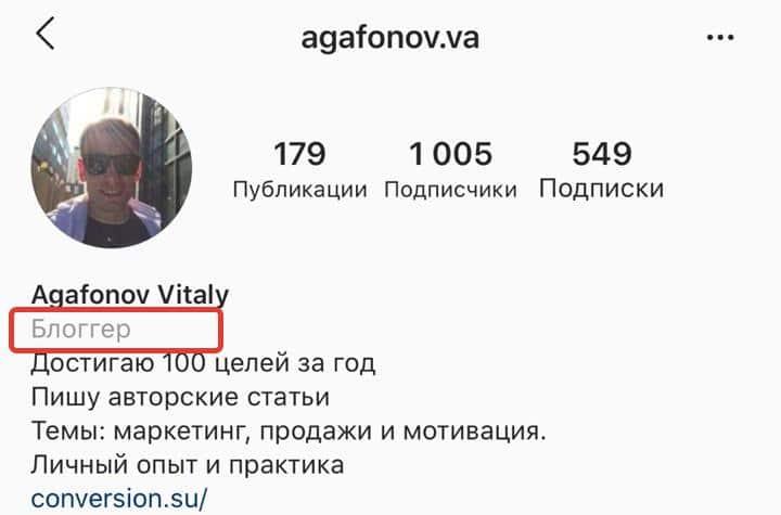 instagram-perehod-na-biznes-profil.jpeg