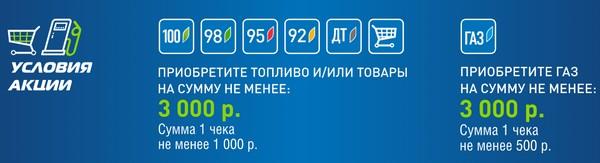 usloviya-aktsii.jpg