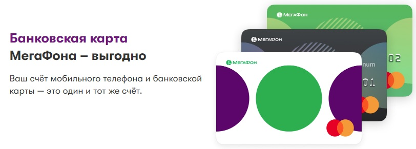 megafon-bank-4.jpg