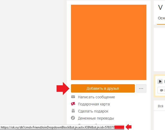 kak-uznat-id-v-odnoklassnikax5.png