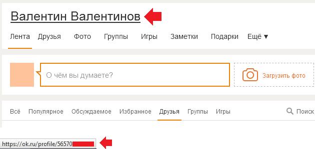 kak-uznat-id-v-odnoklassnikax2.png