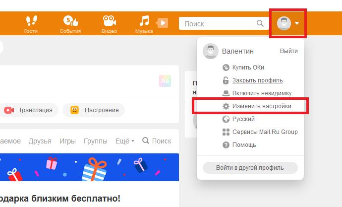 kak-udalit-polzovatelya-iz-chernogo-spiska-v-odnoklassnikax1.png