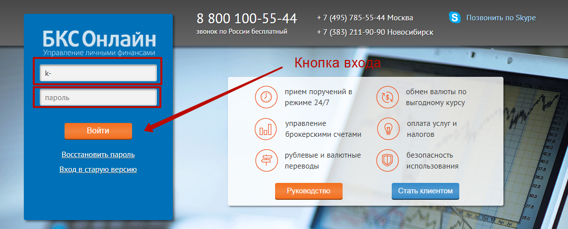 2-bks-onlayn-lichniy-kabinet.png