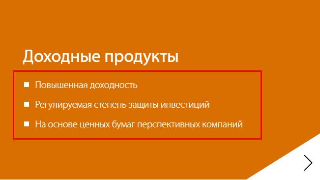 5-bks-onlayn-lichniy-kabinet.png