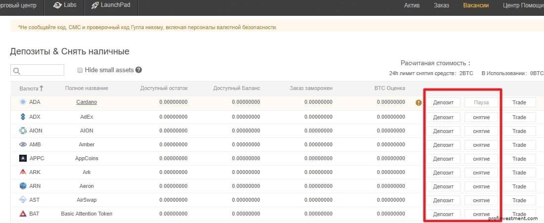 binance-deposit-vvod.jpg