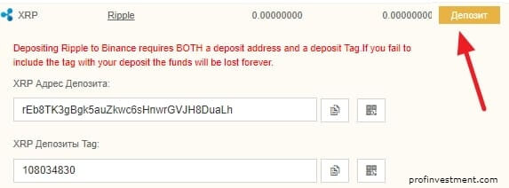 binance-com-deposit-vvod.jpg