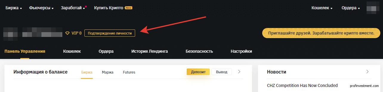 binance-verification.png