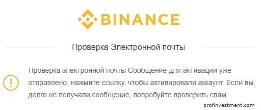 binance-registratsiya-na-birzhe.jpg