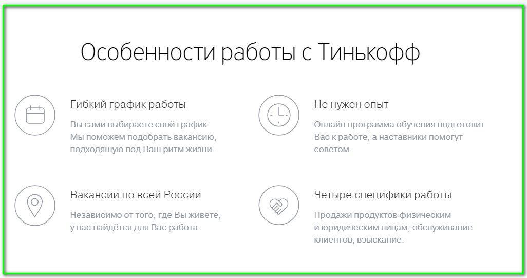 Rabota-v-Tinkoff-5.jpg