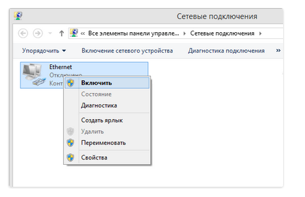 vklyuchit-set-na-Windows-7-8.png