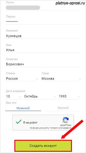 registraciya-v-oprosnike-tochka-zreniya.png