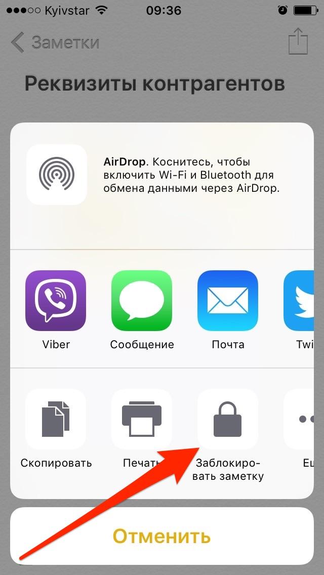 Как заблокировать заметку на iPhone
